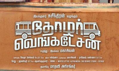 Thozhar Venkatesan Tamil Movie