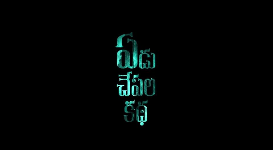 Yedu Chepala Katha Telugu Movie