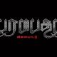 Paramapatham Vilaiyattu Trailer