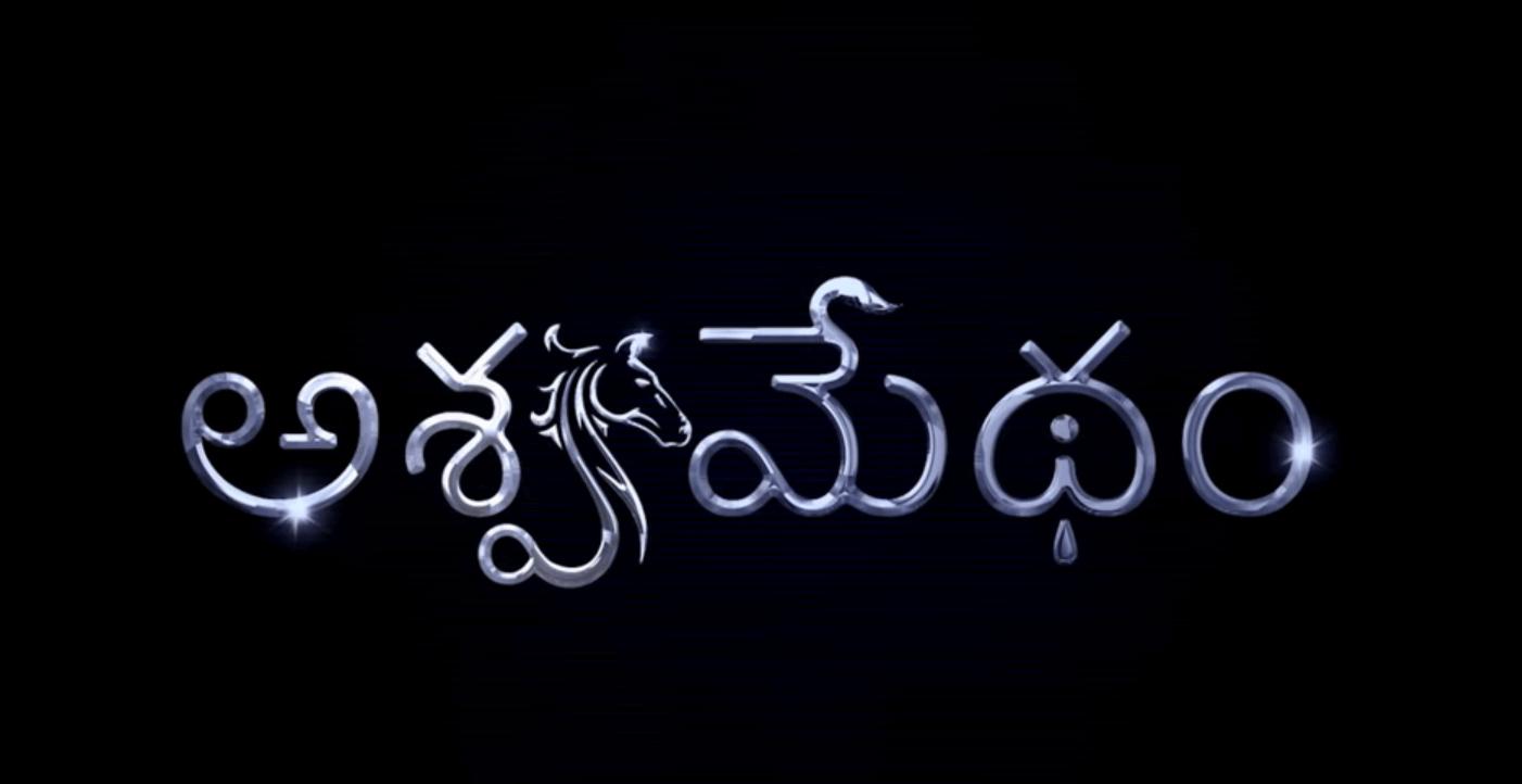 Ashwamedham Telugu Movie