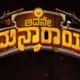 Avane Srimannarayana Kannada Movie