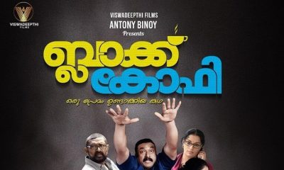 Black Coffee Malayalam Movie