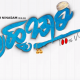 Bramhachari Kannada Movie