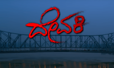 Devaki Kannada Movie