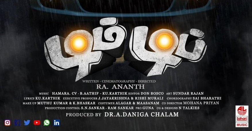 Dim Dip Tamil Movie