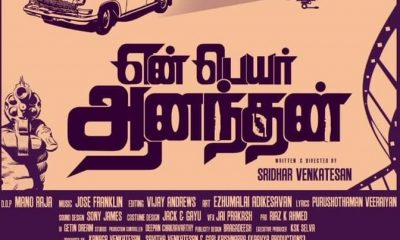 En Peyar Anandhan Tamil Movie