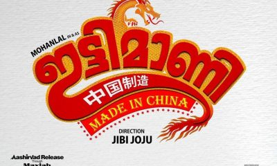 Ittimaani: Made in China