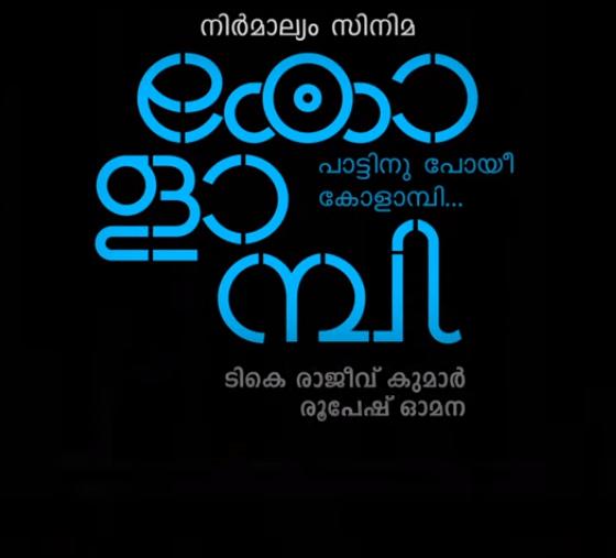 Kolambi Malayalam Movie