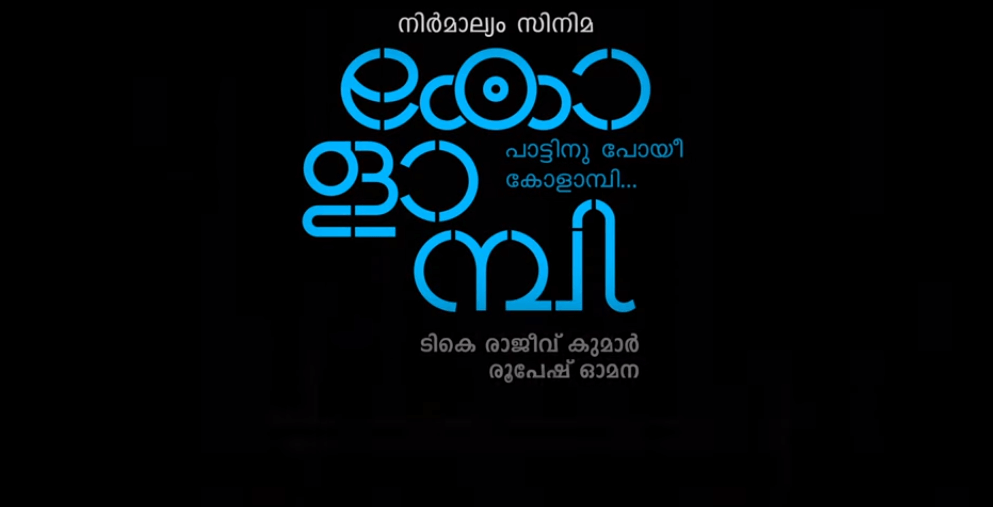 Kolambi Malayalam Movie