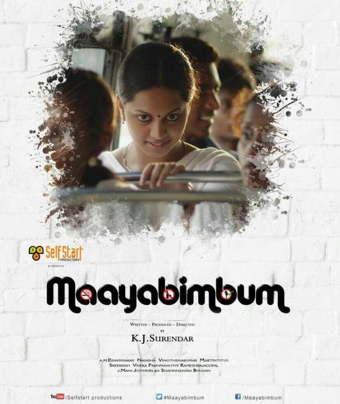 Maayabimbum Tamil Movie