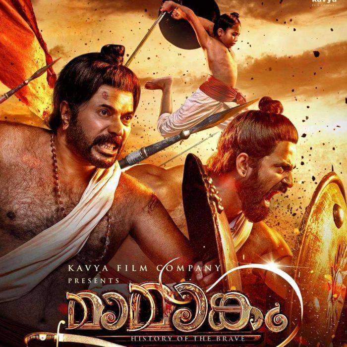 Mamangam Malayalam Movie