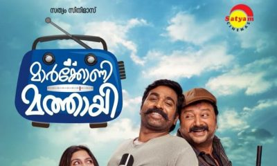 Marchoni Mathai Malayalam Movie