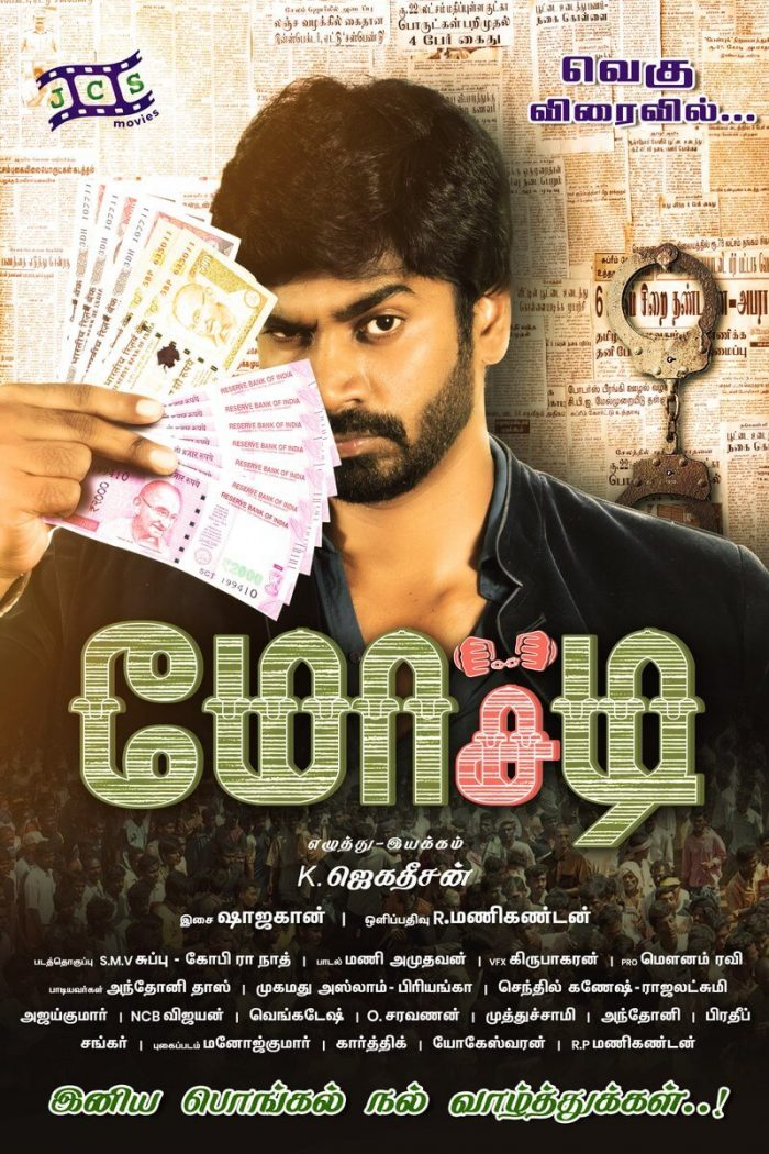 Mosadi Tamil Movie