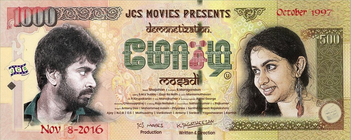 Mosadi Tamil Movie