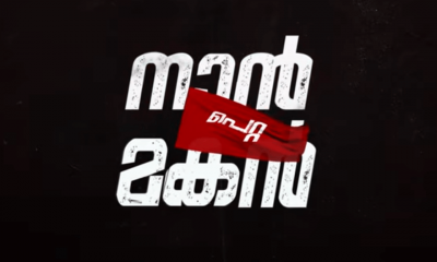 Naan Petta Makan Malayalam