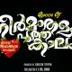 Neermathalam Poothakaalam Malayalam Movie