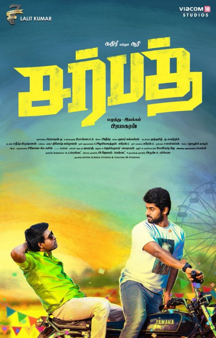 Sarbath Tamil Movie
