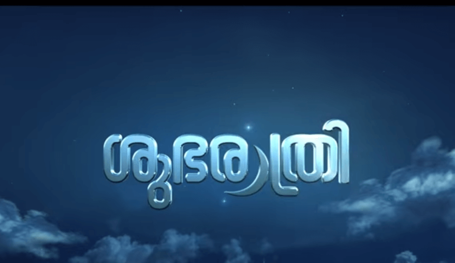 Shubarathri Malayalam Movie