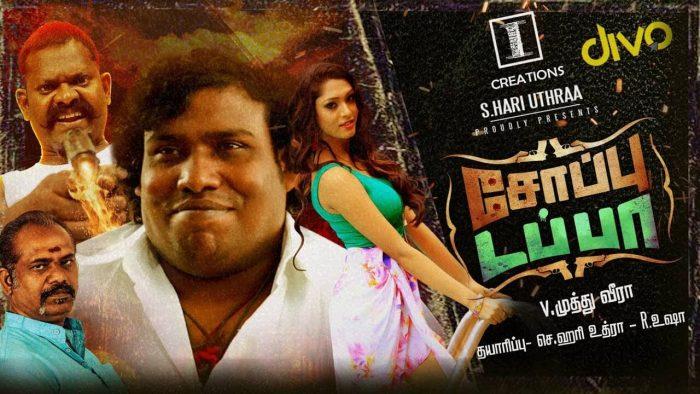 Soppu Tappa Tamil Movie