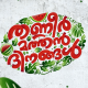 Thanneermathan Dinangal Malayalam Movie