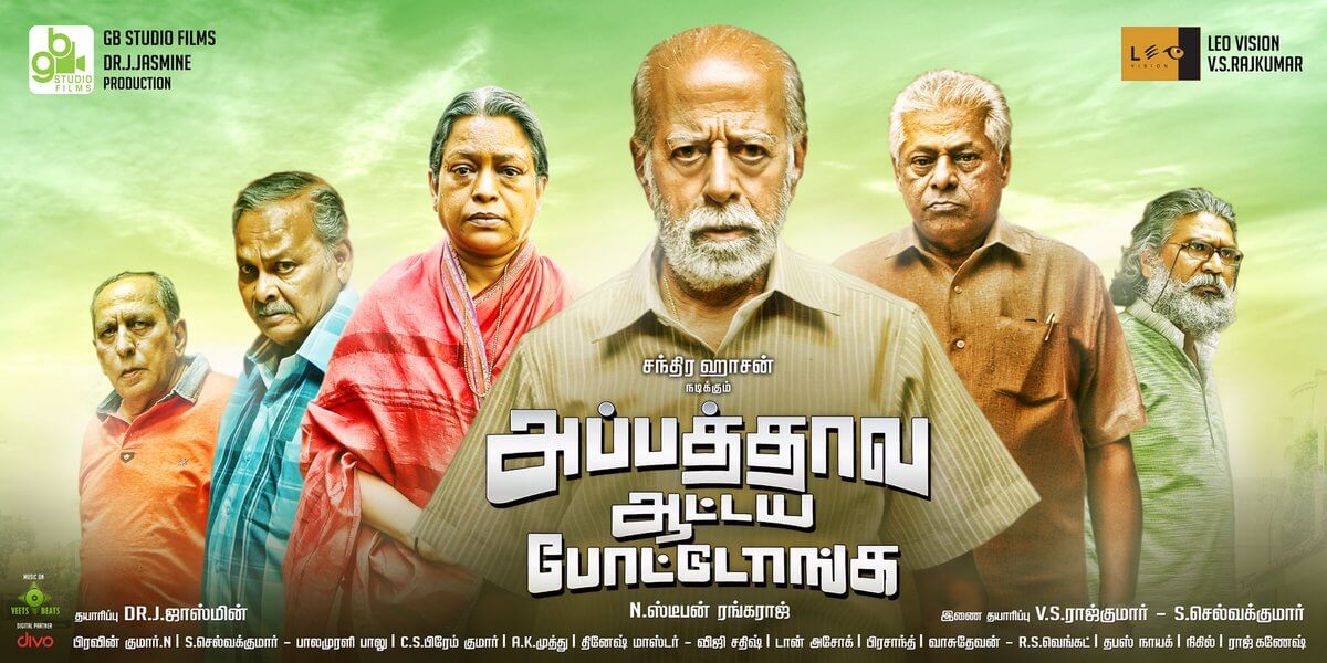 Appathava Aattaya Pottutanga Tamil Movie