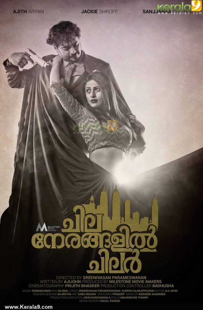 Chila Nerangalil Chilar Malayalam Movie