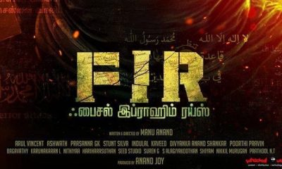 FIR Tamil Movie