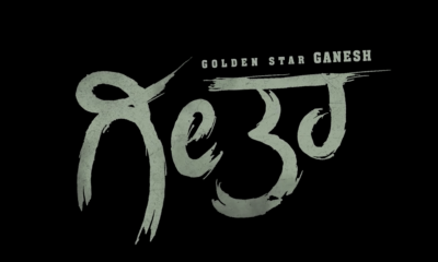 Geetha Kannada Movie