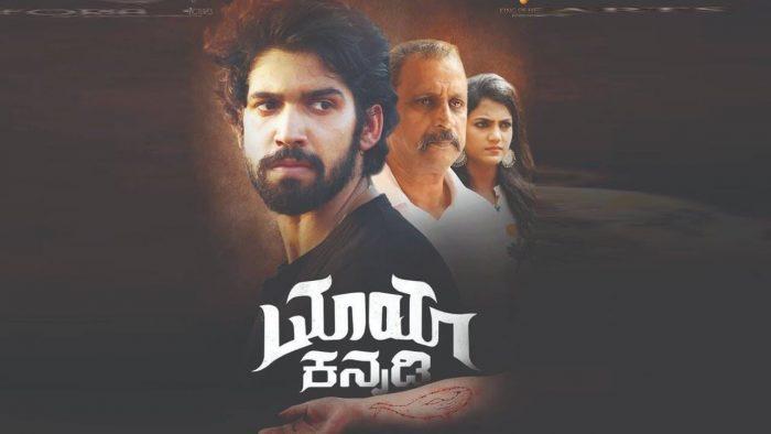 Maya Kannadi Kannada Movie