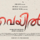 Veyil Malayalam Movie