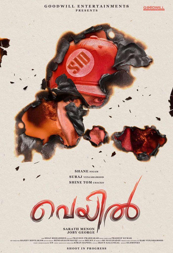 Veyil Malayalam Movie