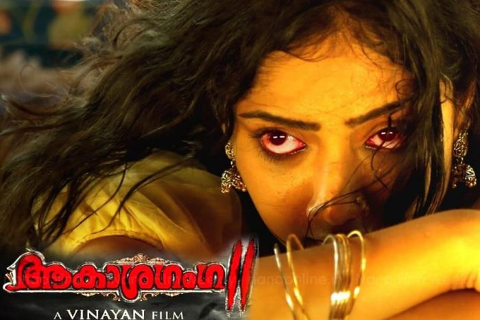 Aakasha Ganga 2 Malayalam Movie