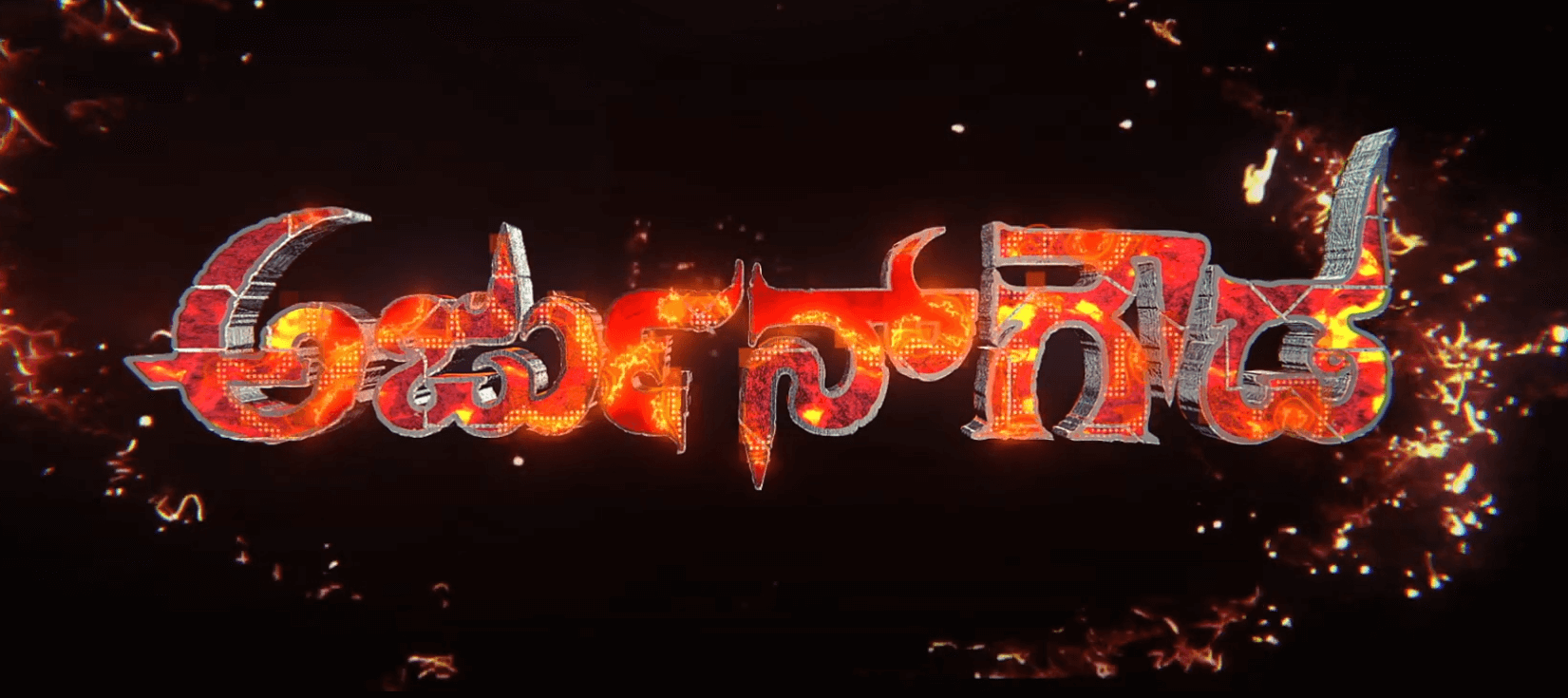Arjun Gowda Kannada Movie