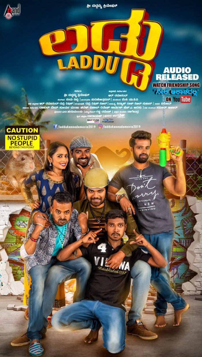 Laddu Kannada Movie