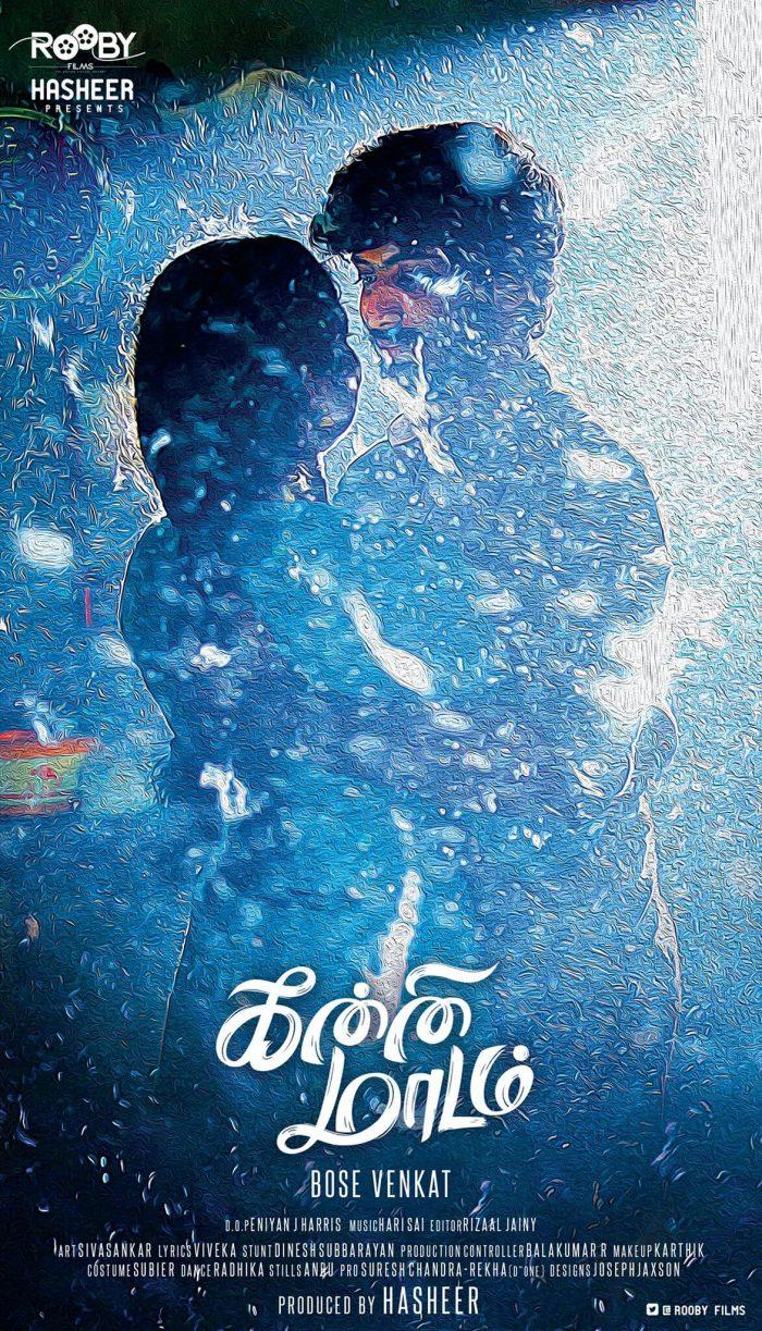 Kanni Maadam Tamil Movie