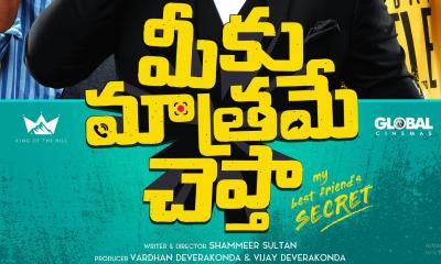 Meeku Maathrame Cheptha Telugu Movie