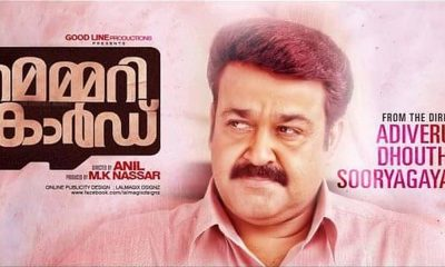 Memory Card Malayalam Movie