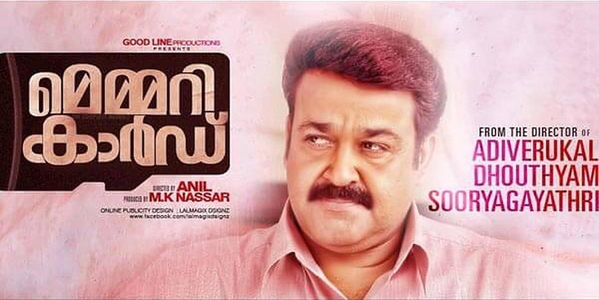 Memory Card Malayalam Movie