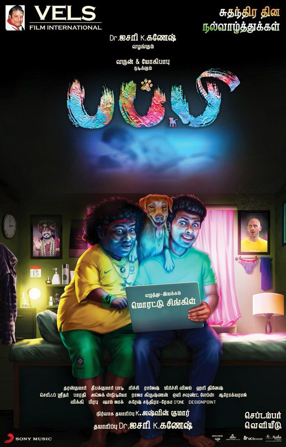 Puppy Tamil Movie