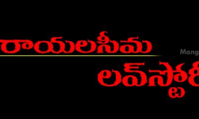 Rayalaseema Love Story Telugu Movie