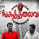 Sangathalaivan Tamil Movie (2021)   Cast   Trailer   Release Date