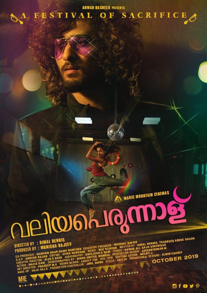 Valiyaperunnal Malayalam Movie