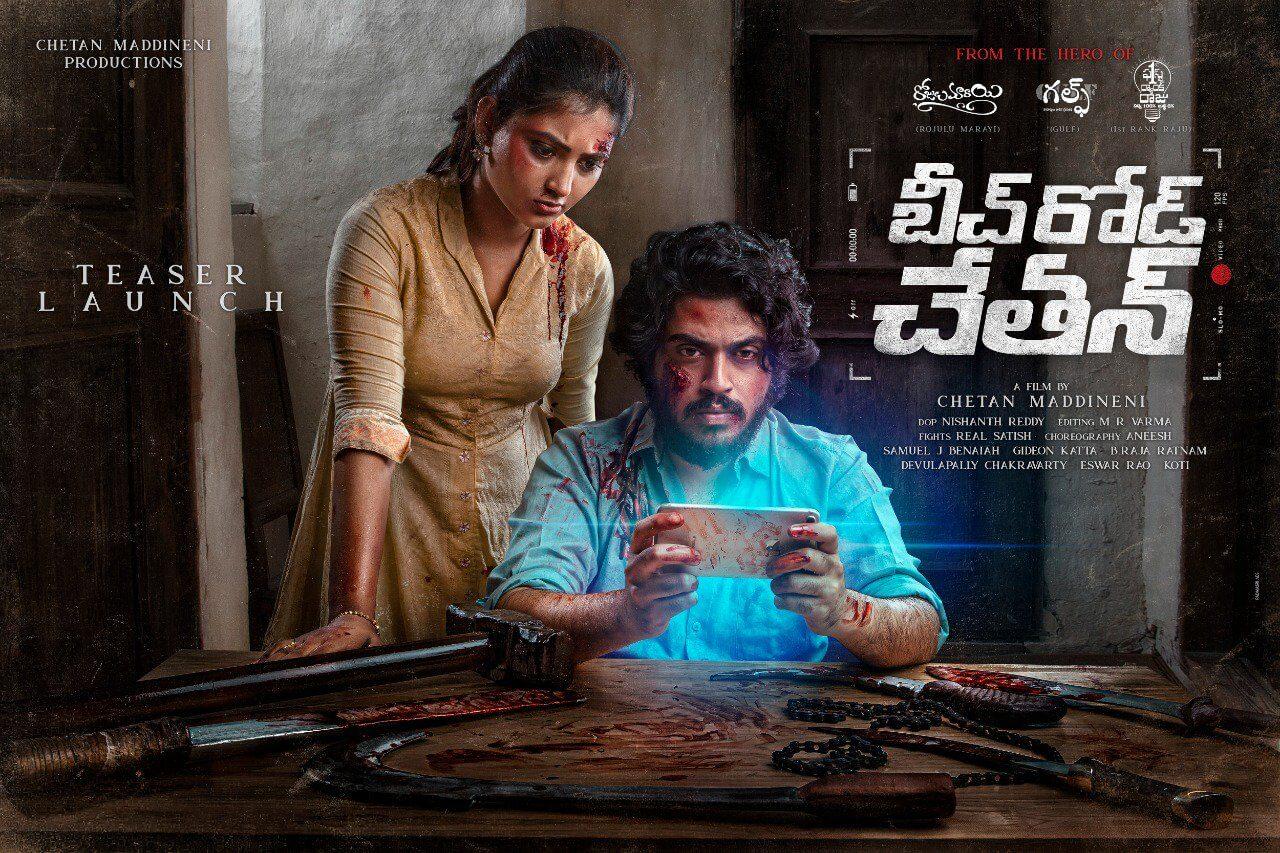 Beach Road Chetan Telugu Movie