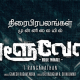 Bluewale Tamil Movie