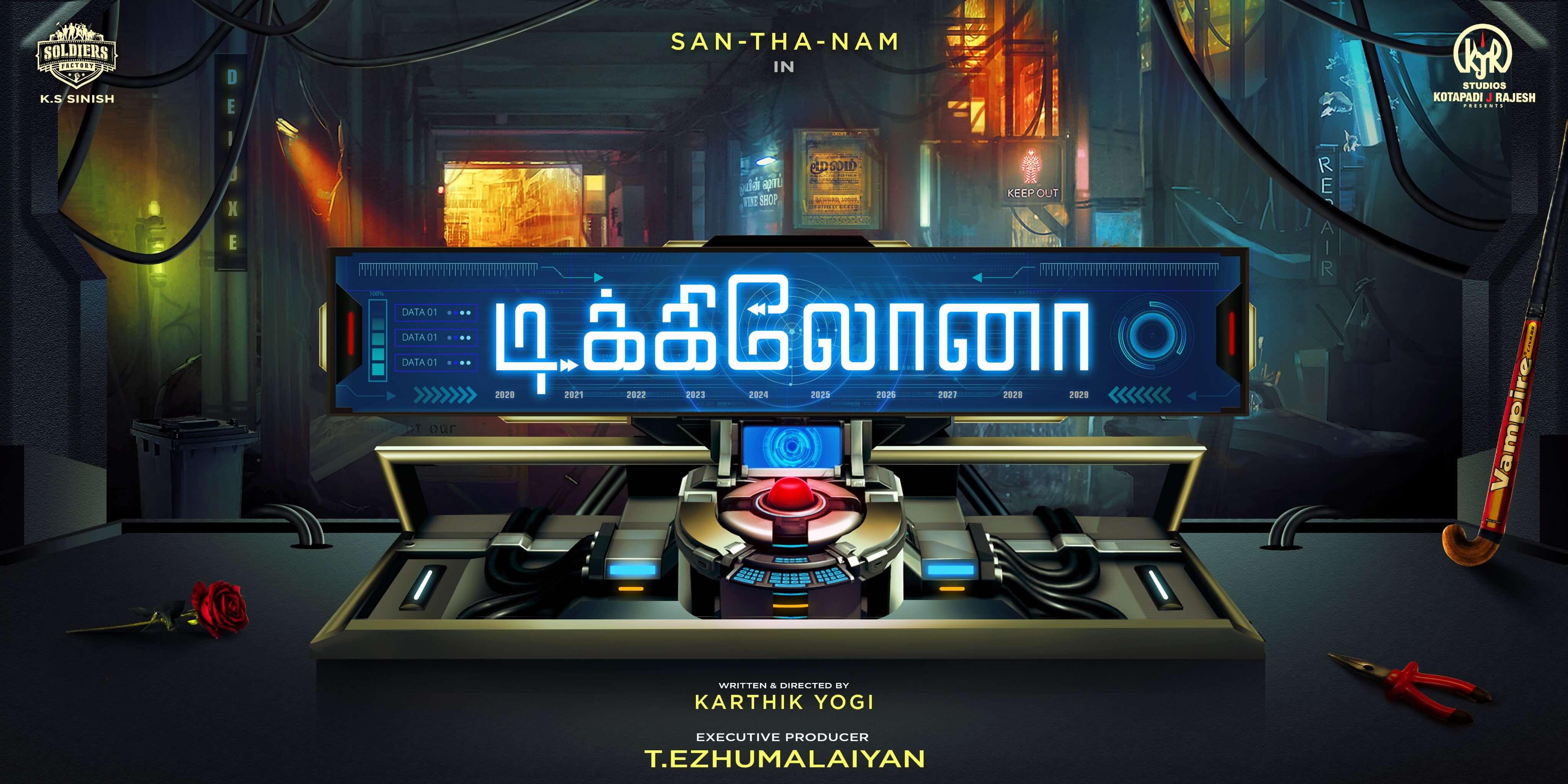 Dikkiloona Tamil Movie