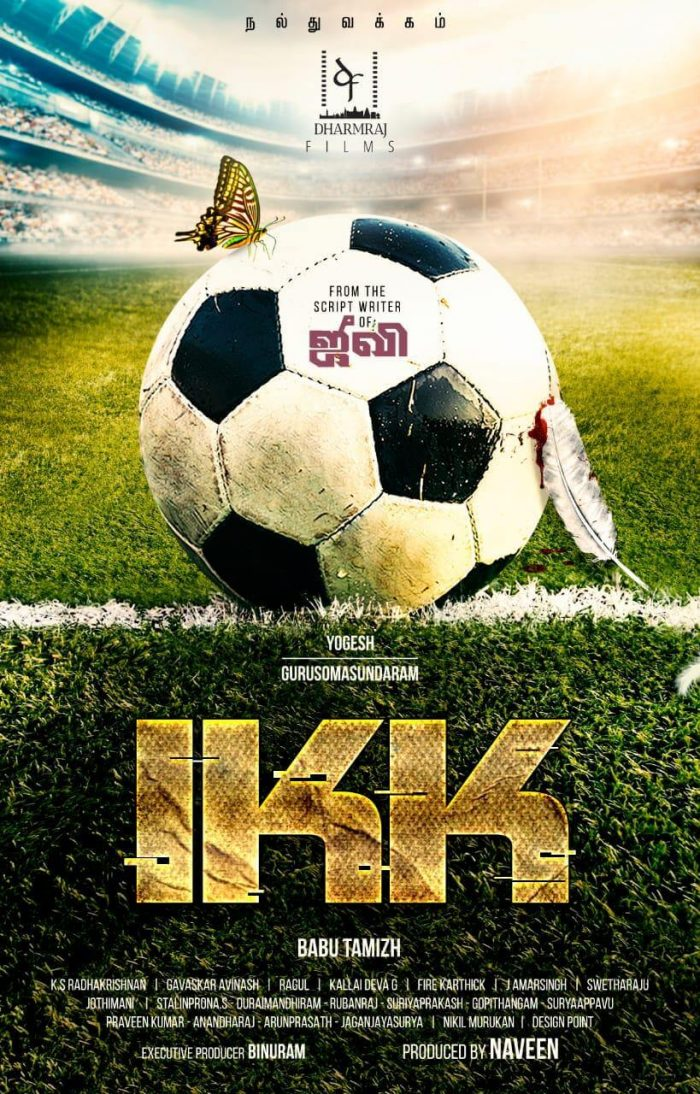 Ikk Tamil Movie