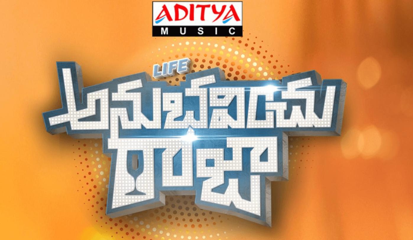 Life Anubhavinchu Raja
