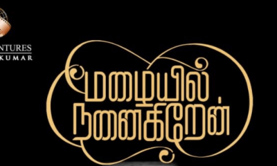 Mazhaiyil Nanaigiren Tamil Movie