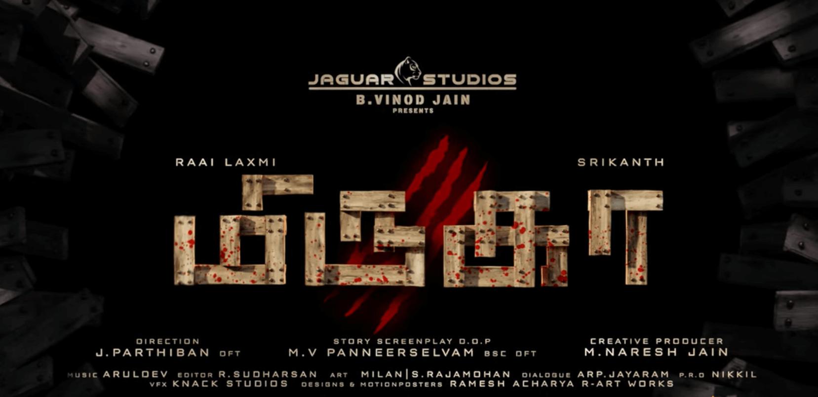 Mirugaa Tamil Movie