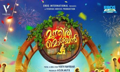 Munthiri Monjan Malayalam Movie